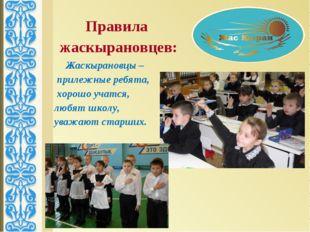 Жаскырановцы – прилежные ребята, хорошо учатся, любят школу, уважают старших.