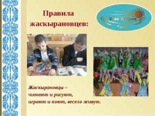 Жаскырановцы – читают и рисуют, играют и поют, весело живут. Правила жаскыран
