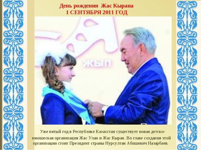 День рождения Жас Кырана 1 СЕНТЯБРЯ 2011 ГОД Уже пятый год в Республике Каза...