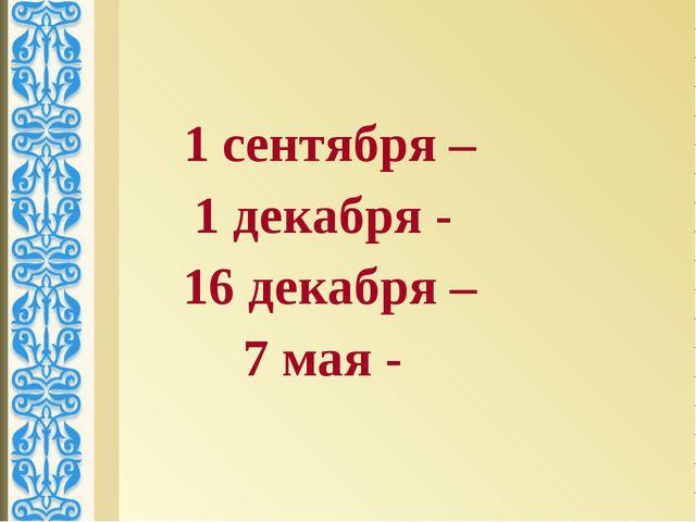 1 сентября – 1 декабря - 16 декабря – 7 мая -