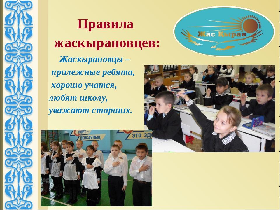 Жаскырановцы – прилежные ребята, хорошо учатся, любят школу, уважают старших....