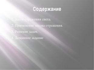 Содержание 1. Закон отражения света. 2. Применение закона отражения. 3. Решен