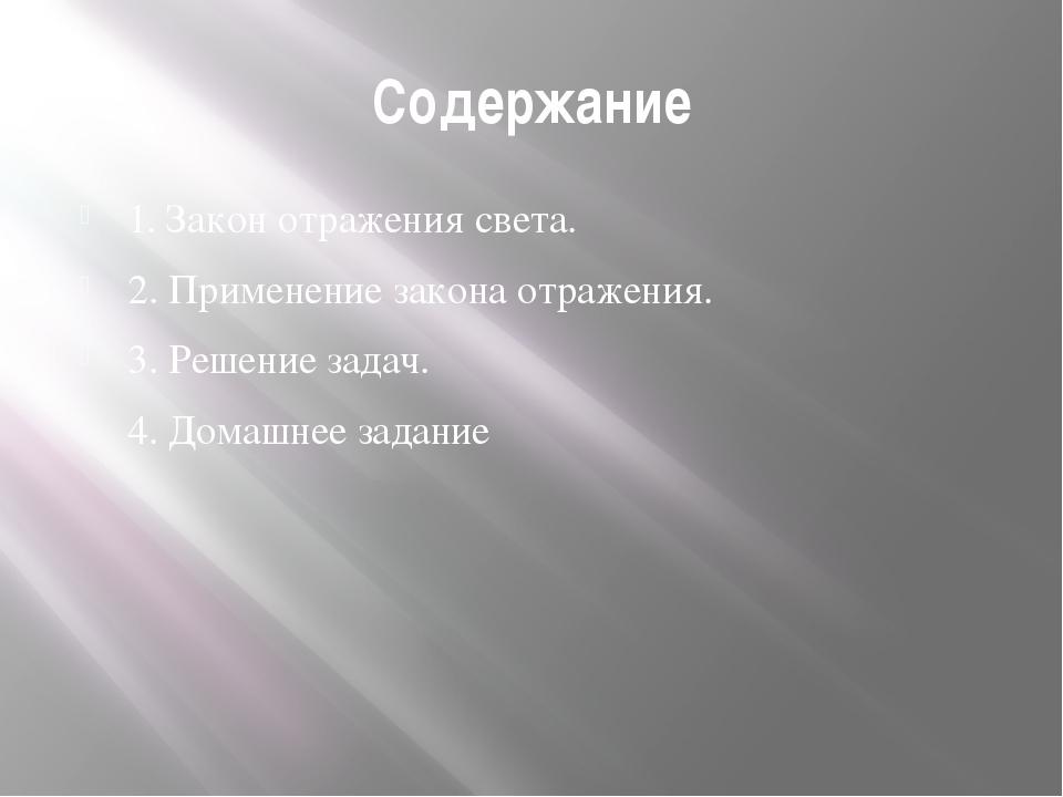 Содержание 1. Закон отражения света. 2. Применение закона отражения. 3. Решен...
