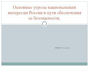 ОБЖ 9 класс Основные угрозы национальным интересам России и пути обеспечения