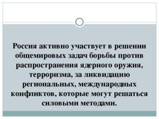 Россия активно участвует в решении общемировых задач борьбы против распростра