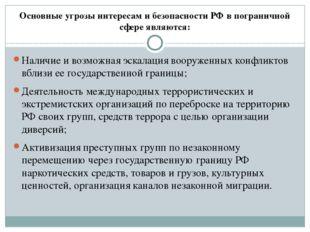 Основные угрозы интересам и безопасности РФ в пограничной сфере являются: Нал