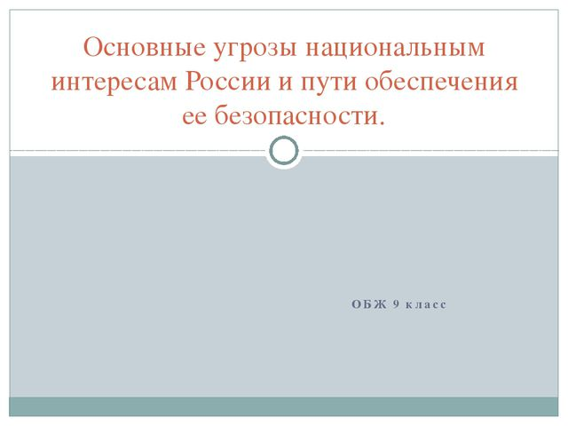 ОБЖ 9 класс Основные угрозы национальным интересам России и пути обеспечения...