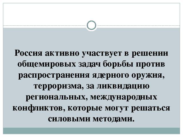 Россия активно участвует в решении общемировых задач борьбы против распростра...