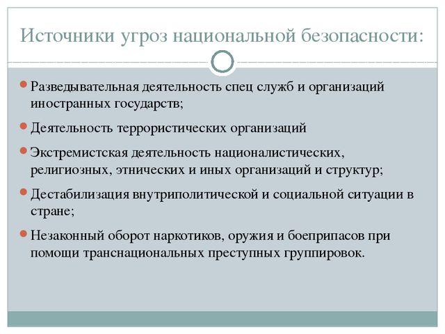 Источники угроз национальной безопасности: Разведывательная деятельность спец...