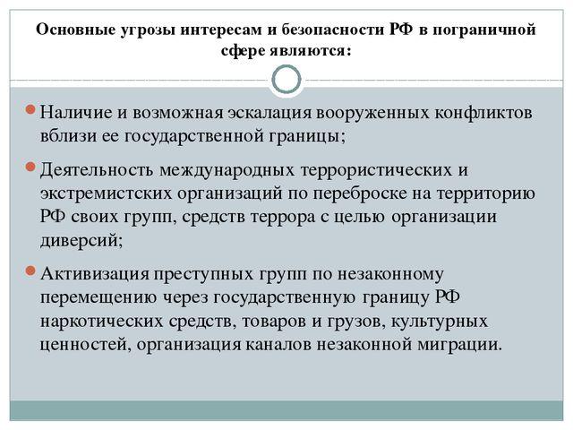 Основные угрозы интересам и безопасности РФ в пограничной сфере являются: Нал...