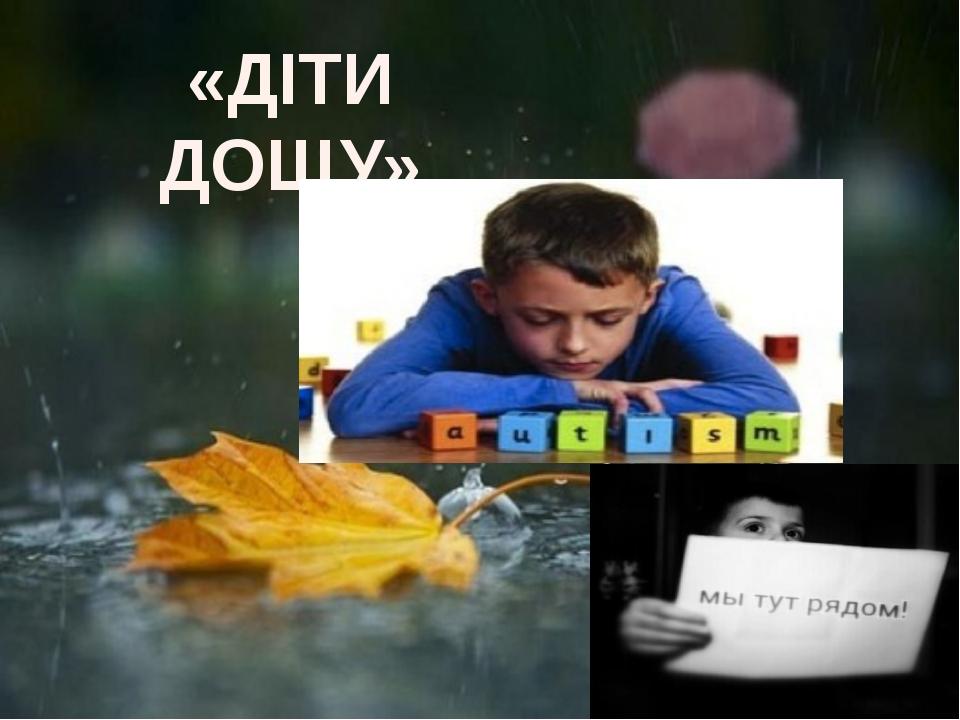 «ДІТИ ДОЩУ»