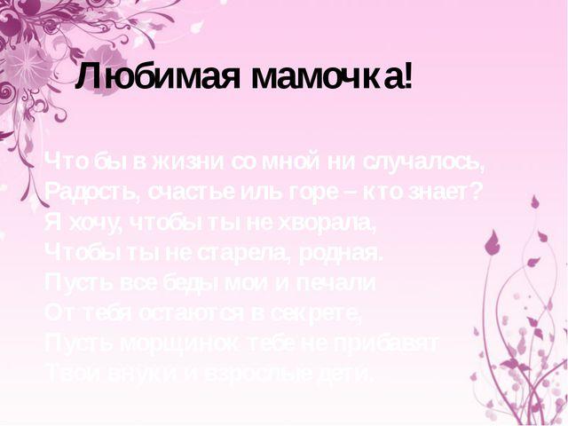 Что бы в жизни со мной ни случалось, Радость, счастье иль горе – кто знает? Я...