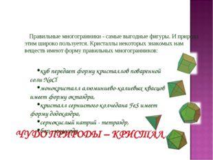 куб передает форму кристаллов поваренной соли NaCl монокристалл алюминиево-ка
