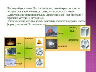 Пифагорейцы, а затем Платон полагали, что материя состоит из четырех основных