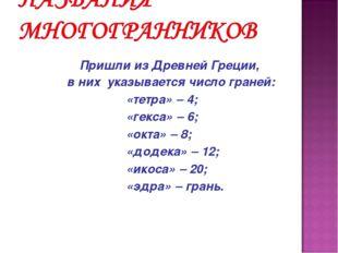 Пришли из Древней Греции, в них указывается число граней: «тетра»  4;