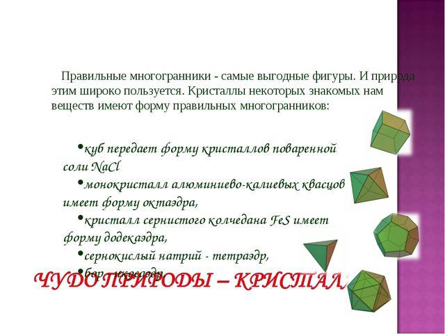 куб передает форму кристаллов поваренной соли NaCl монокристалл алюминиево-ка...