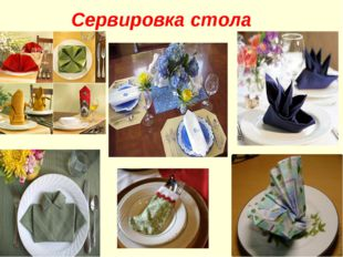 Сервировка стола