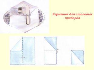 Кармашек для столовых приборов
