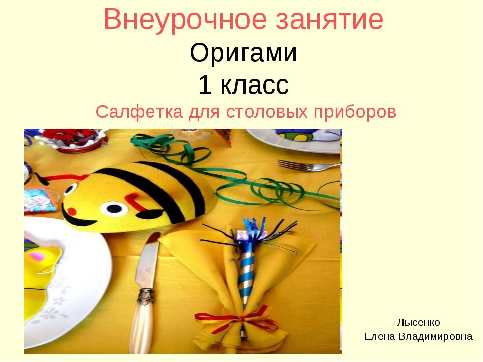 Внеурочное занятие Оригами 1 класс Салфетка для столовых приборов Лысенко Еле...
