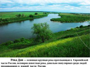 Река Дон — основная крупная река протекающая в Европейской части России, все