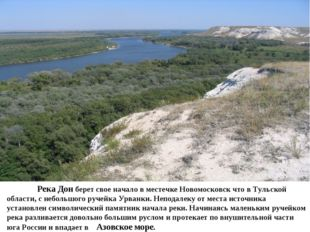Река Дон берет свое начало в местечке Новомосковск что в Тульской области, с