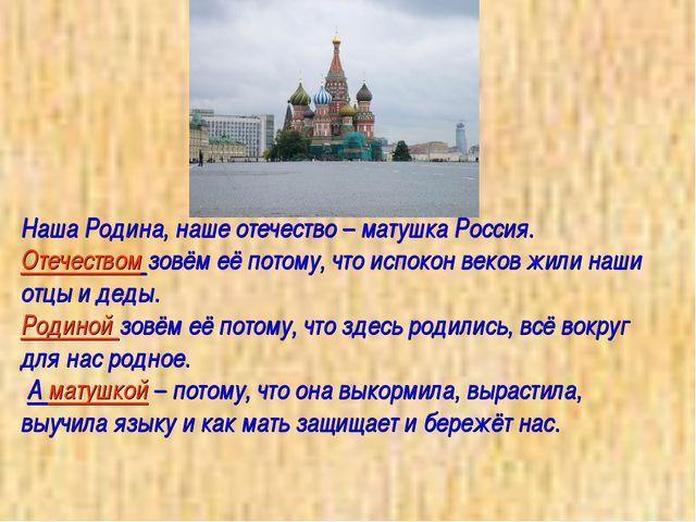 Наша Родина, наше отечество – матушка Россия. Отечеством зовём её потому, что...