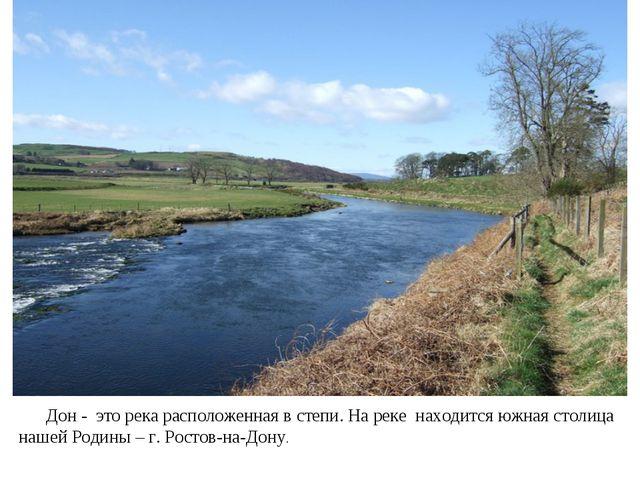 Дон - это река расположенная в степи. На реке находится южная столица нашей...
