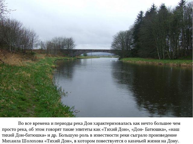 Во все времена и периоды река Дон характеризовалась как нечто большее чем пр...