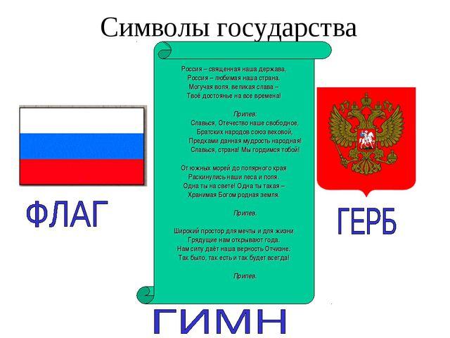 Символы государства Россия – священная наша держава, Россия – любимая наша ст...