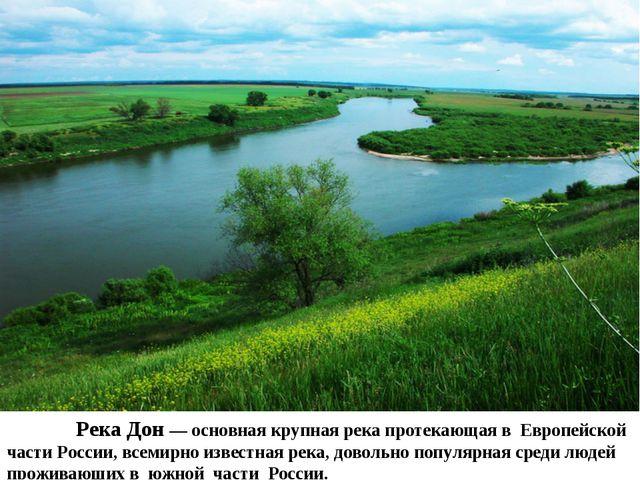 Река Дон — основная крупная река протекающая в Европейской части России, все...
