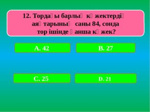 12. Тордағы барлық көжектердің аяқтарының саны 84, сонда тор ішінде қанша көж