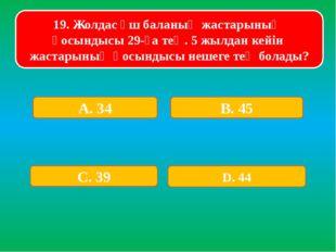 19. Жолдас үш баланың жастарының қосындысы 29-ға тең. 5 жылдан кейін жастарын