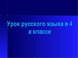 Урок русского языка в 4 а классе