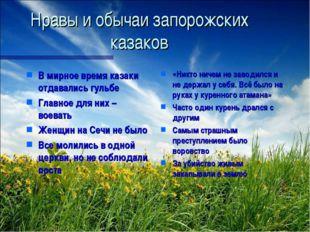Нравы и обычаи запорожских казаков В мирное время казаки отдавались гульбе Гл