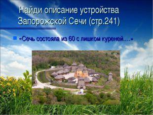 Найди описание устройства Запорожской Сечи (стр.241) «Сечь состояла из 60 с л