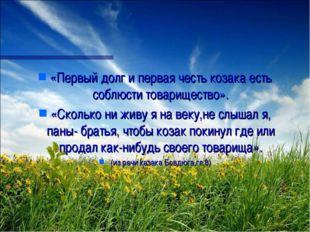 «Первый долг и первая честь козака есть соблюсти товарищество». «Сколько ни ж