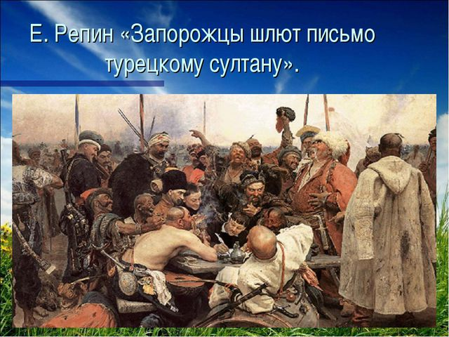 Е. Репин «Запорожцы шлют письмо турецкому султану».