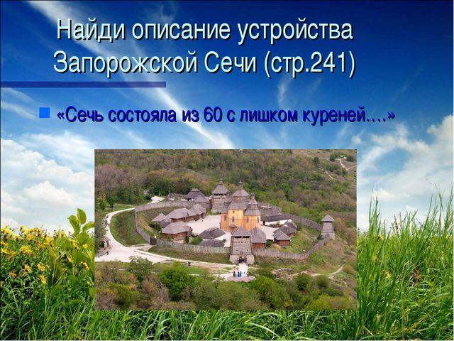 Найди описание устройства Запорожской Сечи (стр.241) «Сечь состояла из 60 с л...