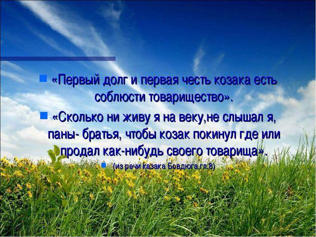 «Первый долг и первая честь козака есть соблюсти товарищество». «Сколько ни ж...