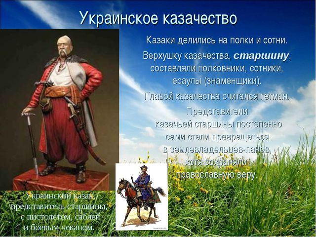 Украинское казачество Казаки делились на полки и сотни. Верхушку казачества,...