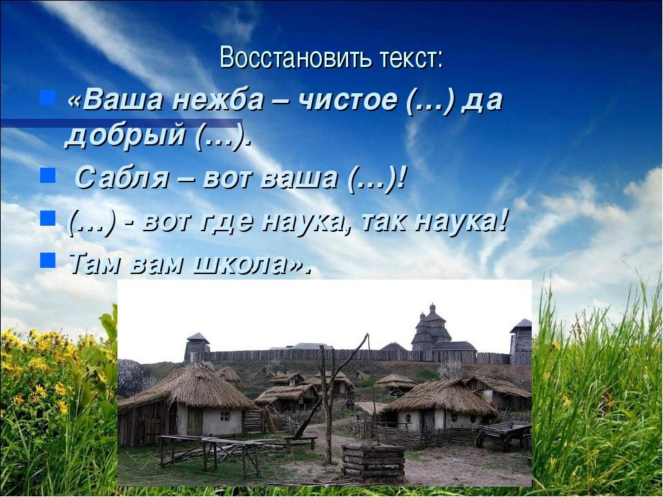 Восстановить текст: «Ваша нежба – чистое (…) да добрый (…). Сабля – вот ваша...