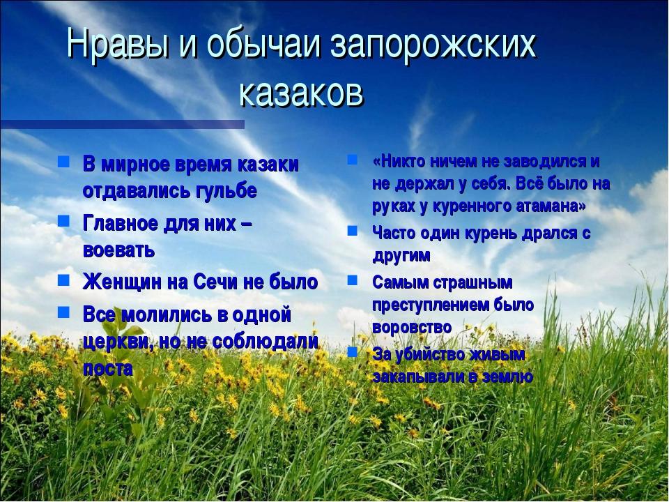 Нравы и обычаи запорожских казаков В мирное время казаки отдавались гульбе Гл...