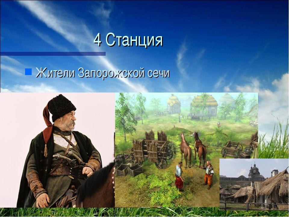 4 Станция Жители Запорожской сечи