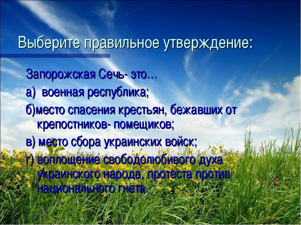 Выберите правильное утверждение: Запорожская Сечь- это… а) военная республика...