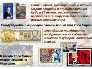 Стихи, проза, публицистика и письма Марти собраны и опубликованы на Кубе в 27