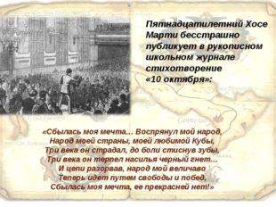 «Сбылась моя мечта… Воспрянул мой народ, Народ моей страны, моей любимой Кубы