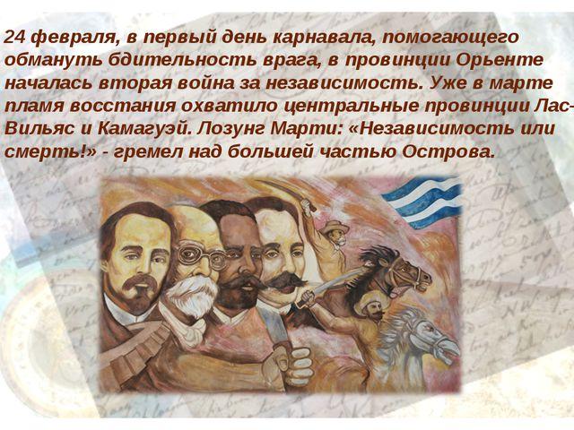 24 февраля, в первый день карнавала, помогающего обмануть бдительность врага,...