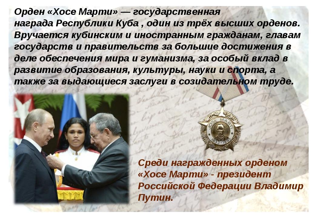 Среди награжденных орденом «Хосе Марти» - президент Российской Федерации Влад...