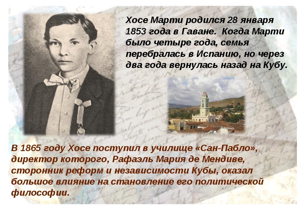 Хосе Марти родился 28 января 1853 года в Гаване. Когда Марти было четыре год...