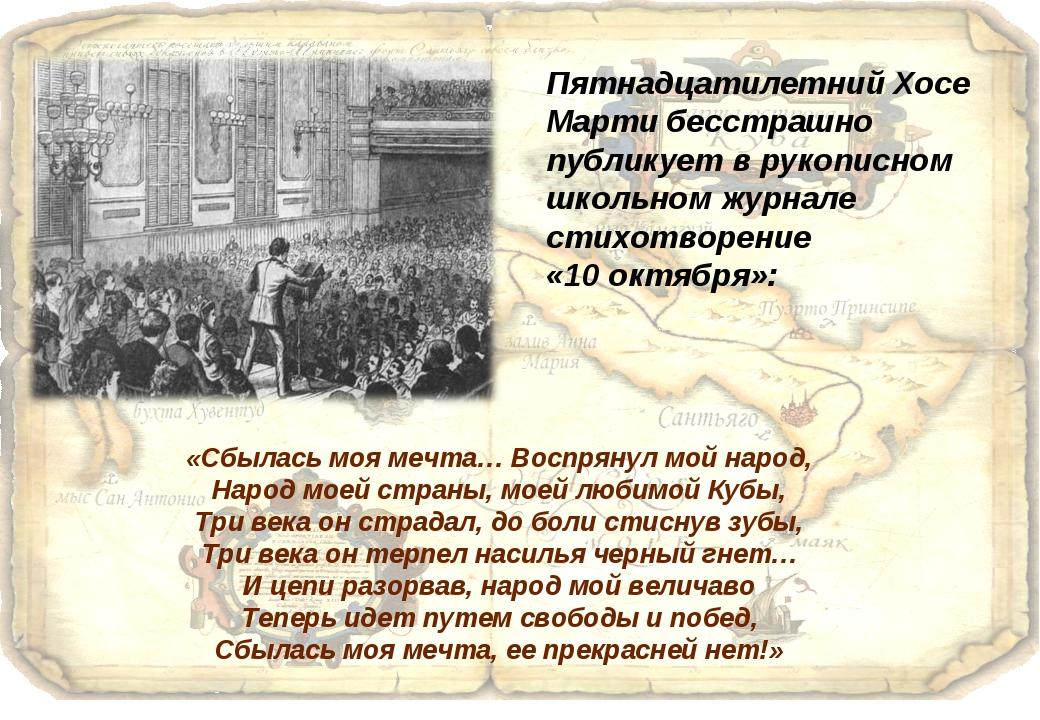 «Сбылась моя мечта… Воспрянул мой народ, Народ моей страны, моей любимой Кубы...